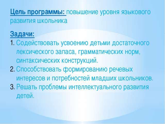 Цель программы: повышение уровня языкового развития школьника Задачи: Содейст...