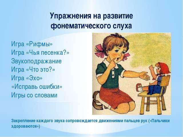 Упражнения на развитие фонематического слуха Игра «Рифмы» Игра «Чья песенка?»...