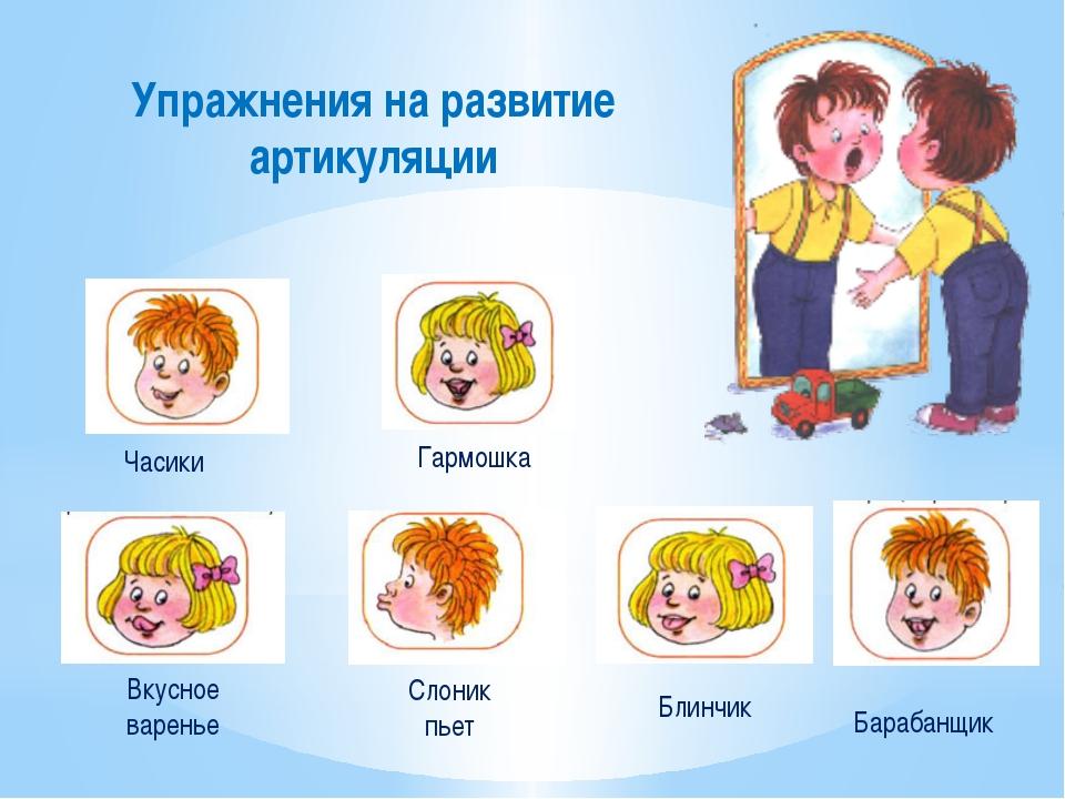 Упражнения на развитие артикуляции Часики Гармошка Блинчик Барабанщик Вкусное...
