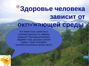 Здоровье человека зависит от окружающей среды Что может быть приятнее и полез