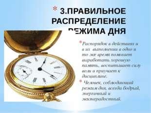 3.ПРАВИЛЬНОЕ РАСПРЕДЕЛЕНИЕ РЕЖИМА ДНЯ Распорядок в действиях и в их выполнен