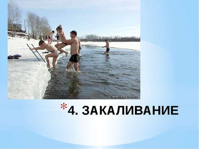 4. ЗАКАЛИВАНИЕ