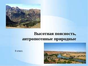 8 класс. Высотная поясность, антропогенные природные комплексы
