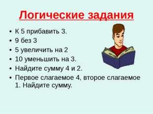 Логические задания К 5 прибавить 3. 9 без 3 5 увеличить на 2 10 уменьшить на