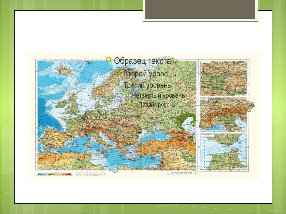 Урок - обобщение по теме: «Страны Зарубежной Европы»