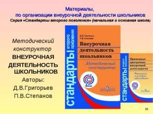 * Материалы, по организации внеурочной деятельности школьников Серия «Стандар