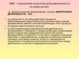 Тест «Определение педагогической компетентности по вопросам ВД» 1. Выберите