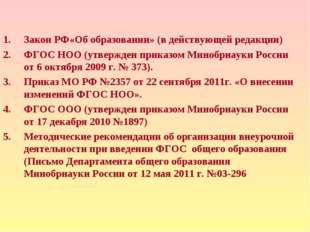 Закон РФ«Об образовании» (в действующей редакции) ФГОС НОО (утвержден приказ