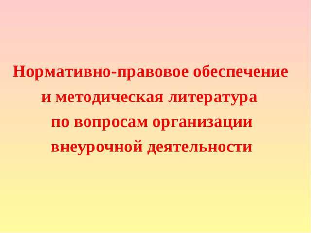 Нормативно-правовое обеспечение и методическая литература по вопросам органи...