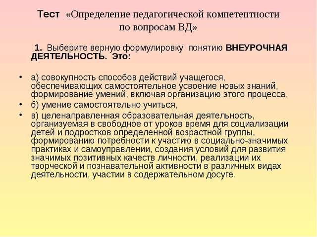 Тест «Определение педагогической компетентности по вопросам ВД» 1. Выберите...