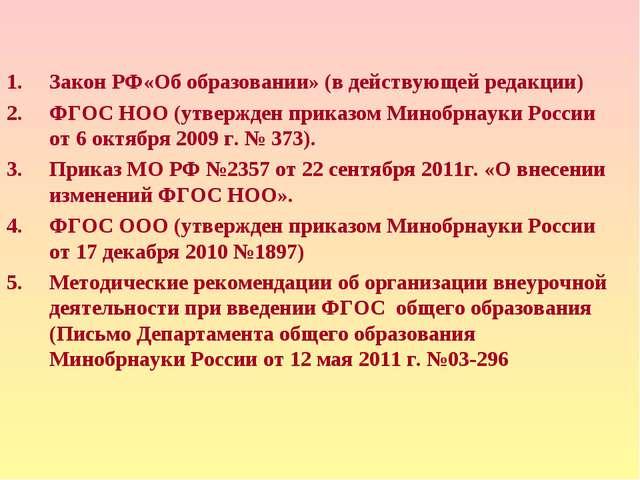 Закон РФ«Об образовании» (в действующей редакции) ФГОС НОО (утвержден приказ...