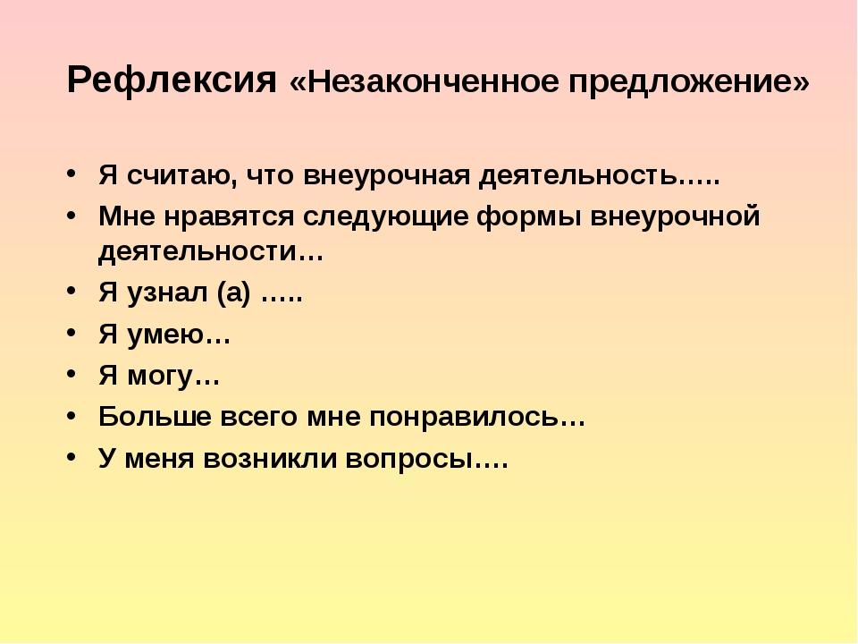 Рефлексия «Незаконченное предложение» Я считаю, что внеурочная деятельность…....