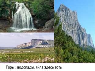 Горы , водопады, яйла здесь есть