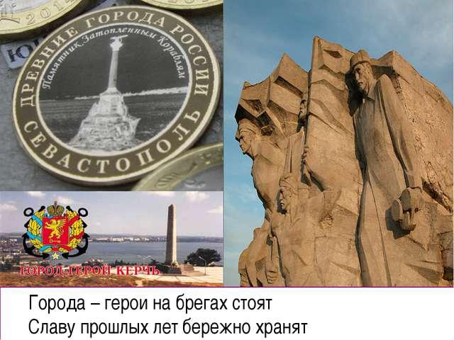 Города – герои на брегах стоят Славу прошлых лет бережно хранят