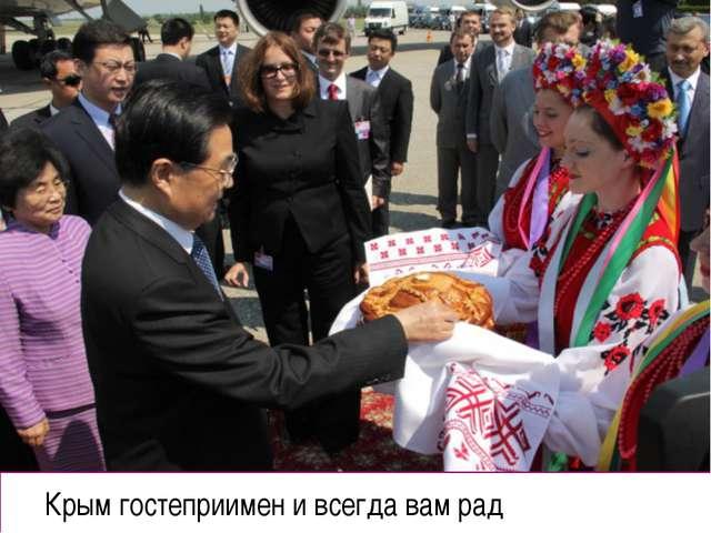 Крым гостеприимен и всегда вам рад