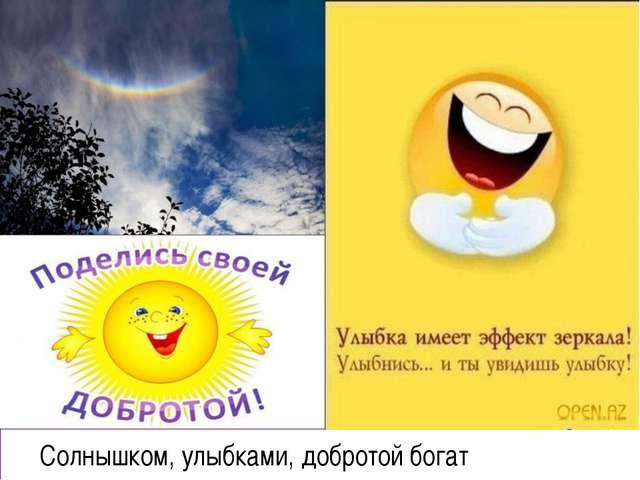 Солнышком, улыбками, добротой богат