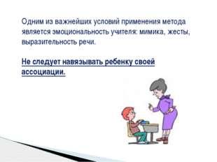 Одним из важнейших условий применения метода является эмоциональность учителя