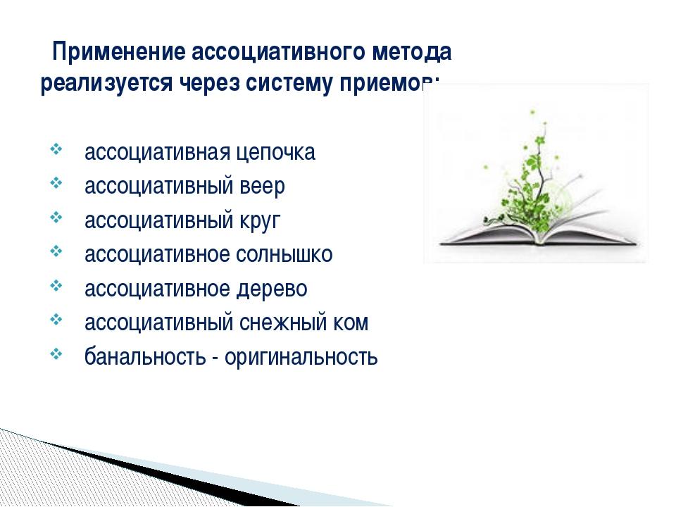 Применение ассоциативного метода реализуется через систему приемов: ассоциат...