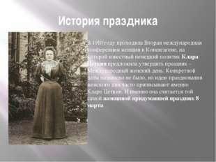 История праздника В 1910 году проходила Вторая международная конференция женщ