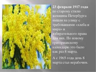 23 февраля 1917 года по старому стилю женщины Петербурга вышли на улицу с тре