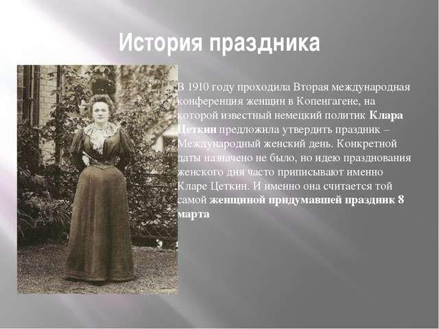 История праздника В 1910 году проходила Вторая международная конференция женщ...