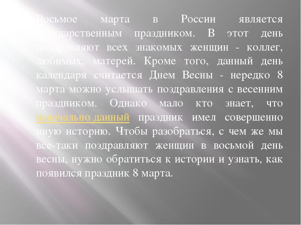 Восьмое марта в России является государственным праздником. В этот день поздр...