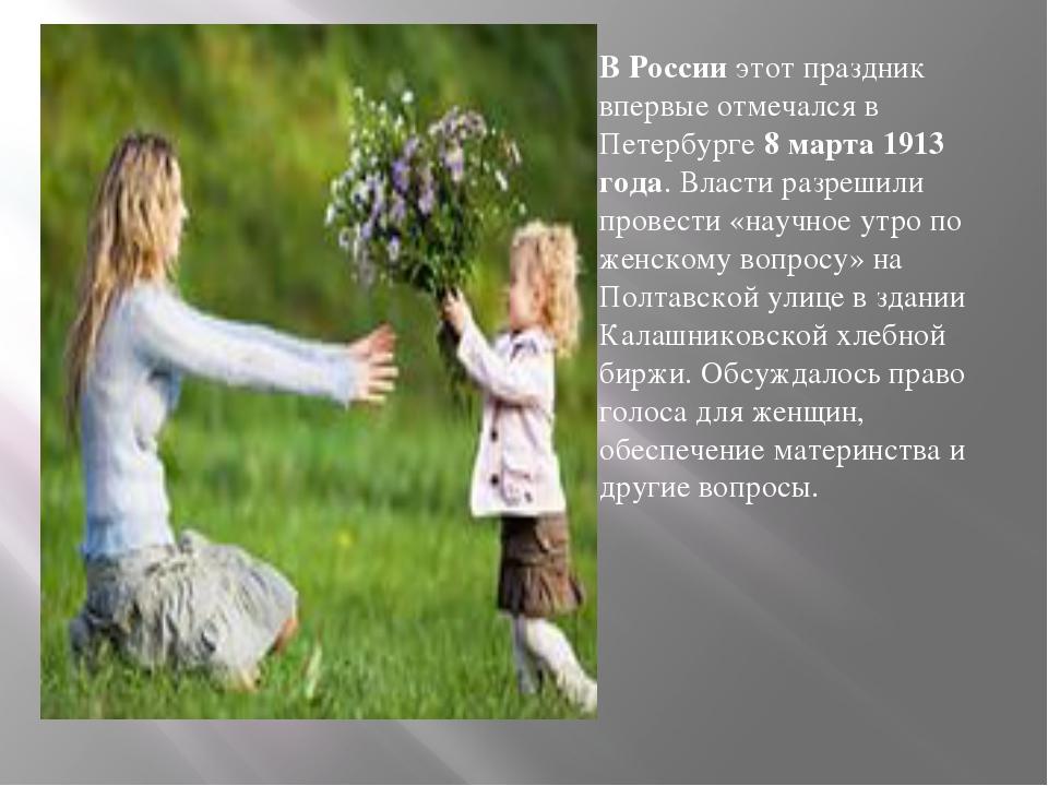 В России этот праздник впервые отмечался в Петербурге 8 марта 1913 года. Влас...
