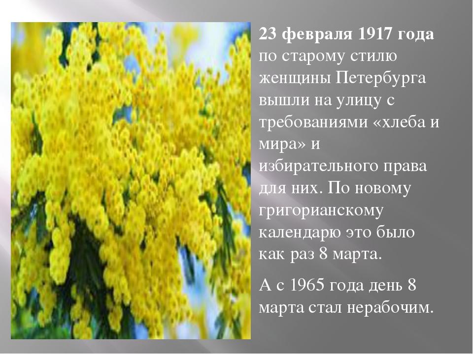 23 февраля 1917 года по старому стилю женщины Петербурга вышли на улицу с тре...