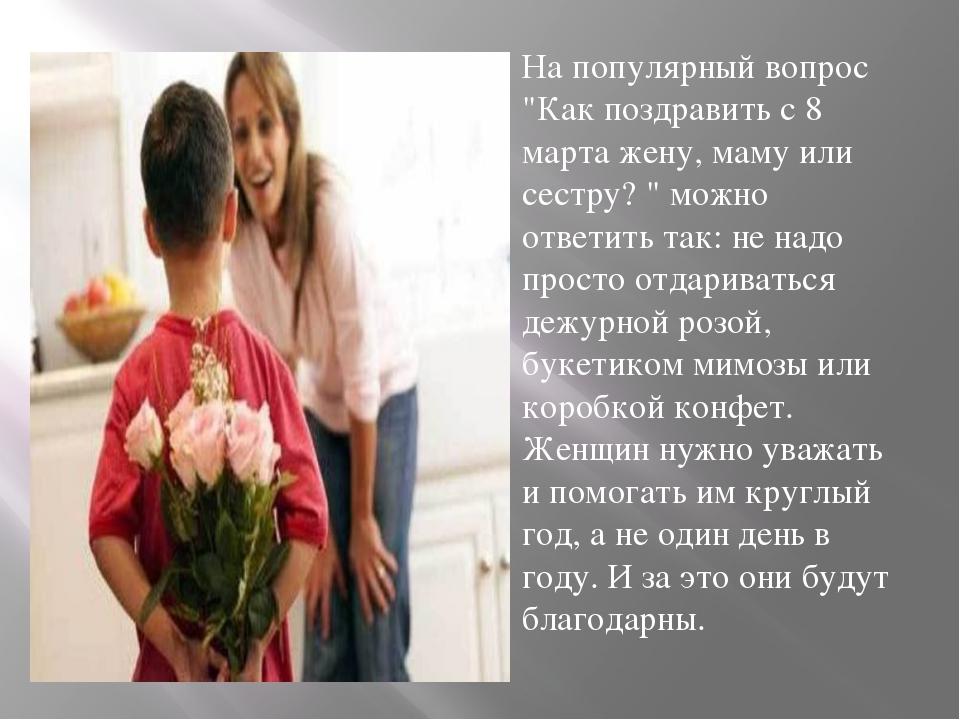 """На популярный вопрос """"Как поздравить с 8 марта жену, маму или сестру? """" можно..."""