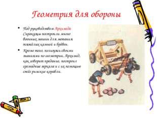 Геометрия для обороны Под руководством Архимеда Сиракузцы построили много вое