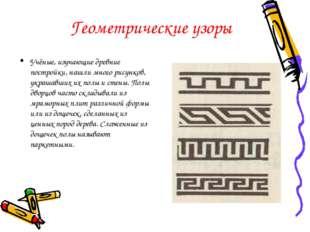 Геометрические узоры Учёные, изучающие древние постройки, нашли много рисунко
