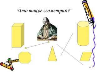 * Что такое геометрия?
