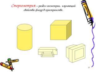 * Стереометрия – раздел геометрии, изучающий свойства фигур в пространстве.