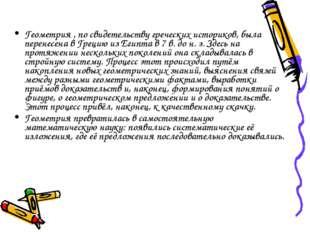 Геометрия , по свидетельству греческих историков, была перенесена в Грецию из