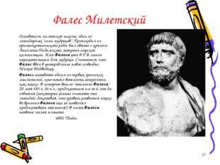 """* Фалес Милетский Oснователь милетской школы, один из легендарных """"семи мудр"""