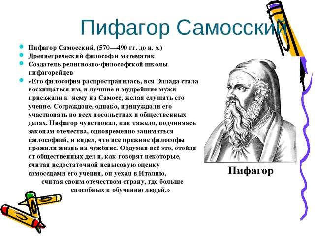 Пифагор Самосский Пифагор Самосский, (570—490 гг. до н. э.) Древнегреческий...