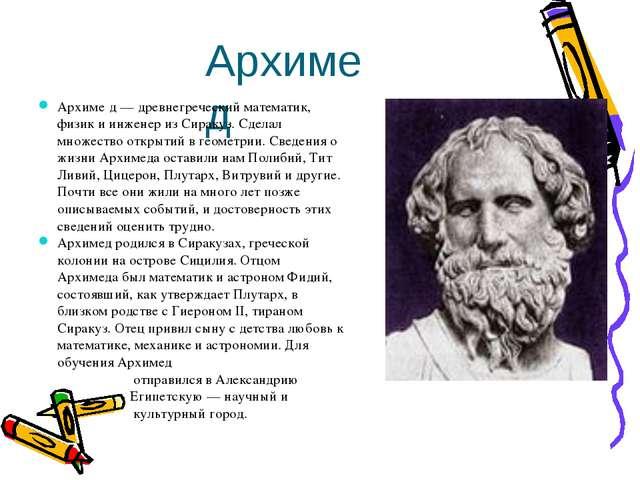 Архимед Архиме́д — древнегреческий математик, физик и инженер из Сиракуз. Сде...