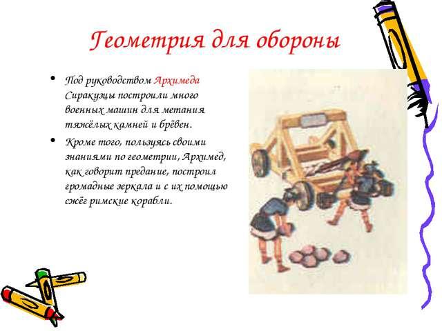 Геометрия для обороны Под руководством Архимеда Сиракузцы построили много вое...
