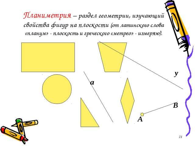 * Планиметрия – раздел геометрии, изучающий свойства фигур на плоскости (от л...
