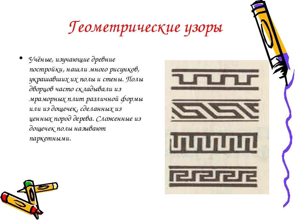 Геометрические узоры Учёные, изучающие древние постройки, нашли много рисунко...