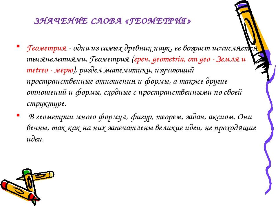 ЗНАЧЕНИЕ СЛОВА «ГЕОМЕТРИЯ» Геометрия - одна из самых древних наук, ее возрас...