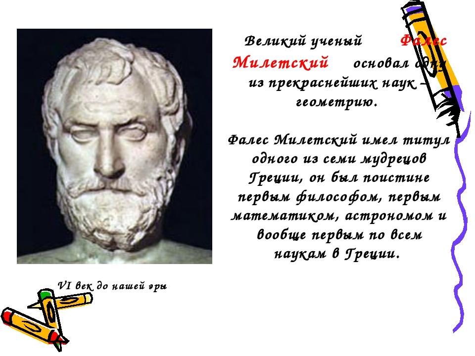 Великий ученый Фалес Милетский основал одну из прекраснейших наук – геометри...