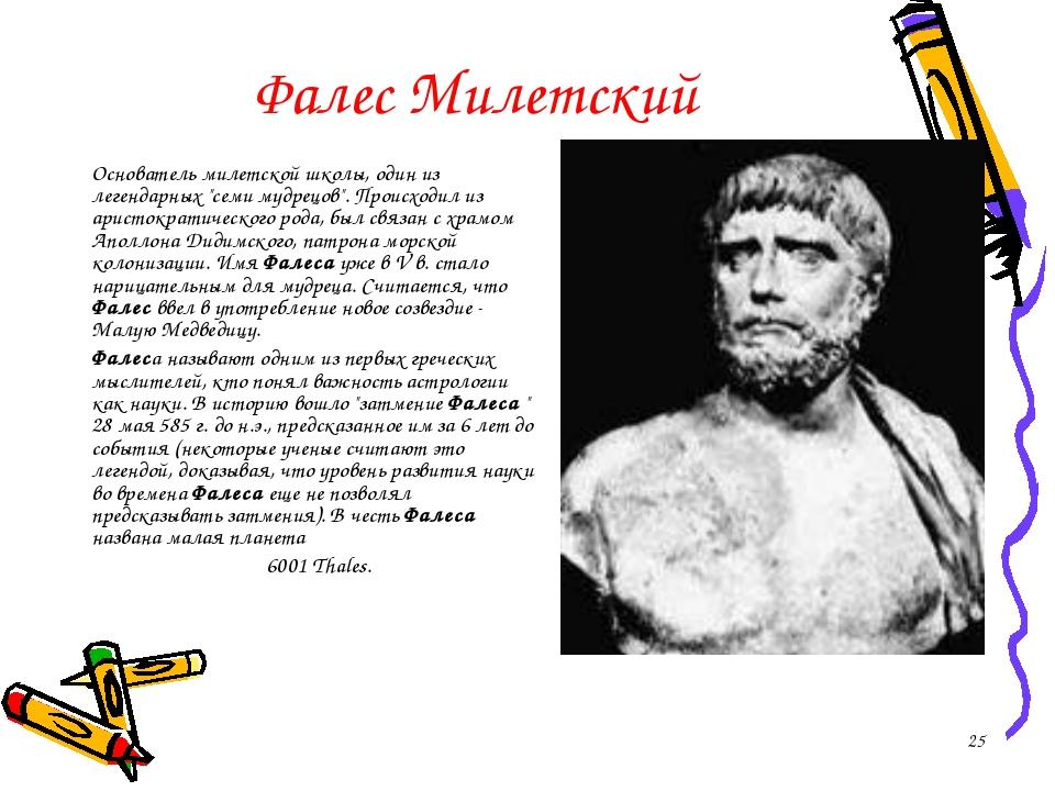 """* Фалес Милетский Oснователь милетской школы, один из легендарных """"семи мудр..."""