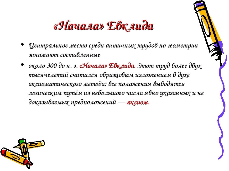 «Начала» Евклида Центральное место среди античных трудов по геометрии занимаю...