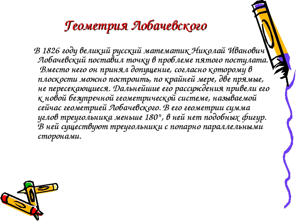 Геометрия Лобачевского В 1826 году великий русский математик Николай Иванович...