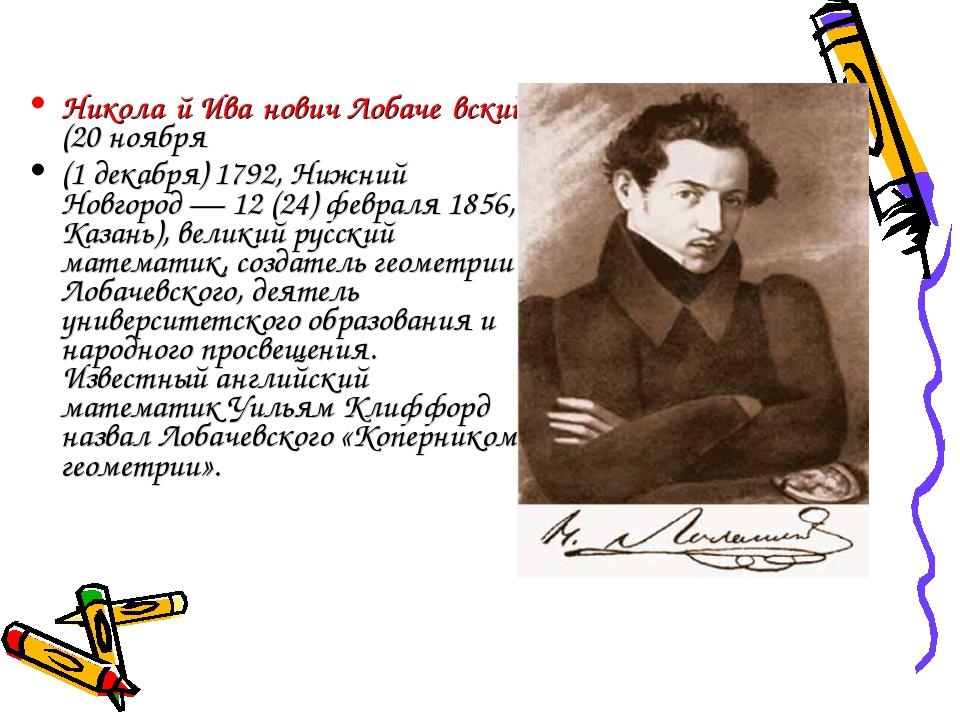 Никола́й Ива́нович Лобаче́вский (20 ноября (1 декабря) 1792, Нижний Новгород...