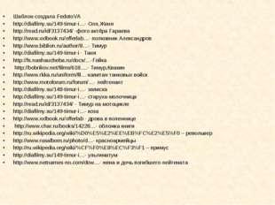 Шаблон создала FedotoVA http://diafilmy.su/149-timur-i…- Оля,Женя http://read