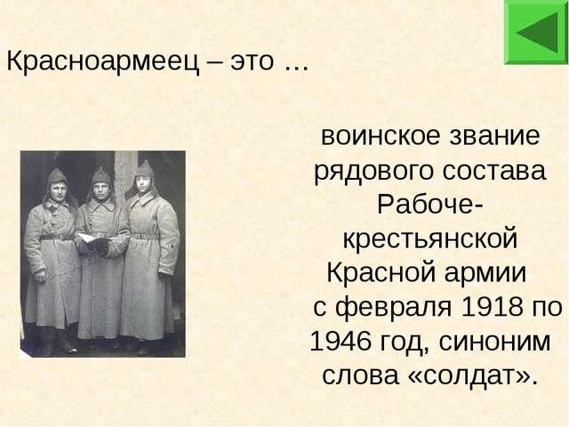 воинское звание рядового состава Рабоче-крестьянской Красной армии с февраля...