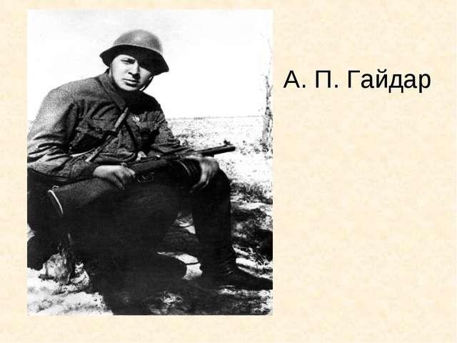 А. П. Гайдар