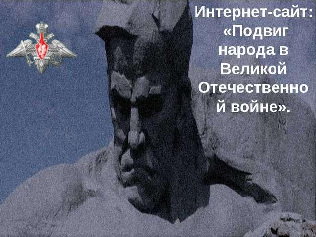 Интернет-сайт: «Подвиг народа в Великой Отечественной войне».